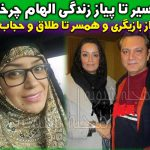 الهام چرخنده بازیگر   بیوگرافی و عکسهای جنجالی الهام چرخنده و همسرش +علت طلاق