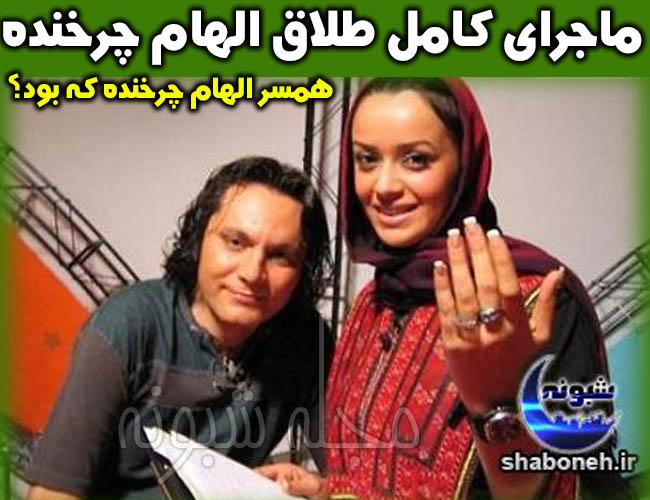 علت طلاق الهام چرخنده از همسرش فرشید نوابی