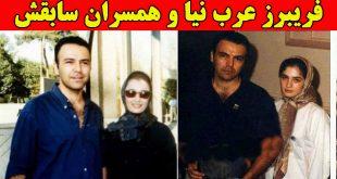 بیوگرافی فریبرز عرب نیا و همسرانش