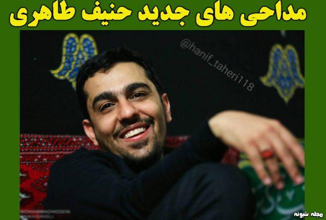 بیوگرافی حنیف طاهری مداح