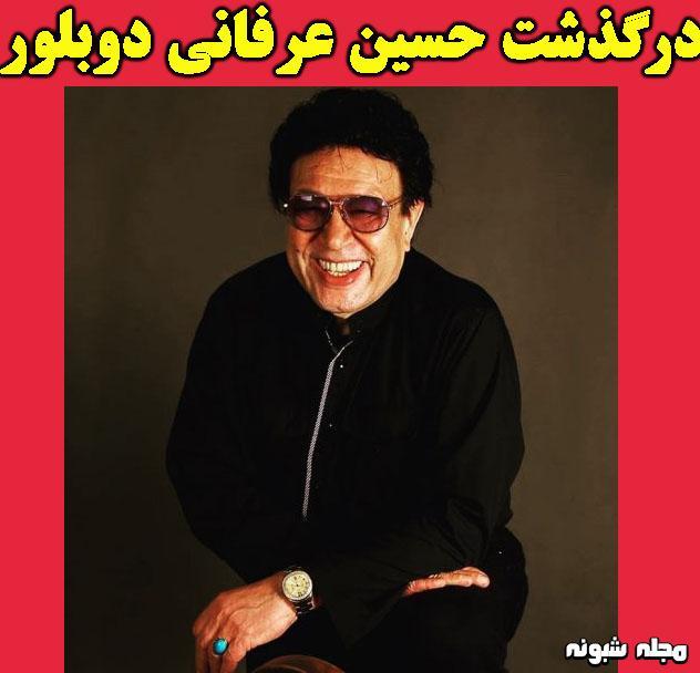 درگذشت حسین عرفانی دوبلور و بازیگر
