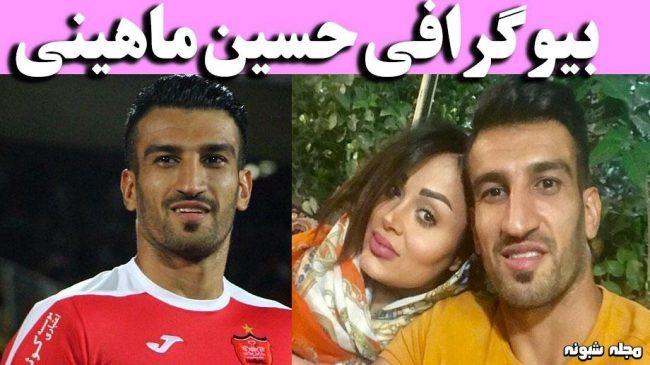 بیوگرافی حسین ماهینی و همسرش