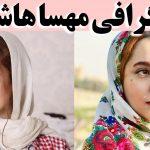 بیوگرافی مهسا هاشمی و همسرش + عکس شخصی و بازیگری تا نویسندگی