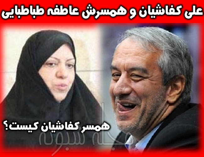 بیوگرافی و عکس های علی کفاشیان و همسرش عاطفه طباطبایی