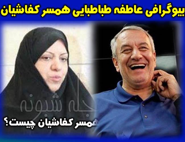بیوگرافی علی کفاشیان و همسرش عاطفه طباطبایی