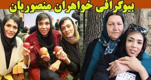 بیوگرافی خواهران منصوریان و همسرشان