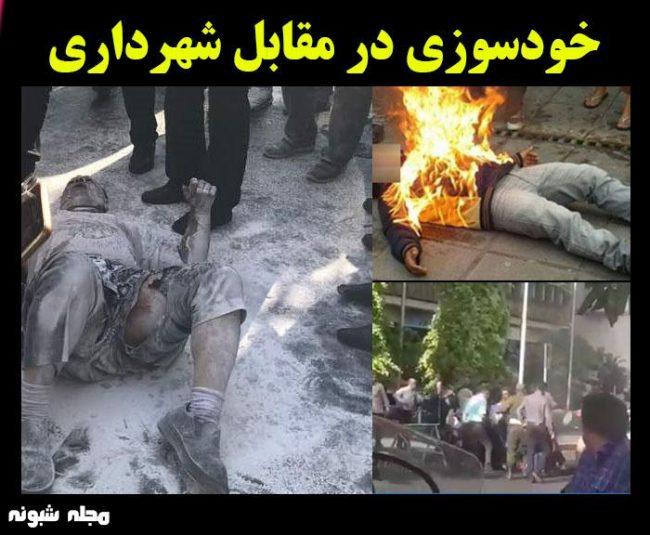 """خودسوزی در خیابان بهشت و فیلم """"خودسوزی"""" مقابل شهرداری"""
