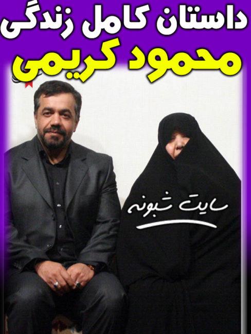 بیوگرافی حاج محمود کریمی و همسرش + درگذشت حاج محمود کریمی