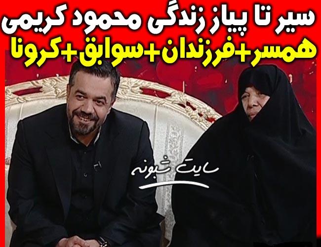 بیوگرافی و درگذشت حاج محمود کریمی مداح و همسرش + همسر محمود کریمی