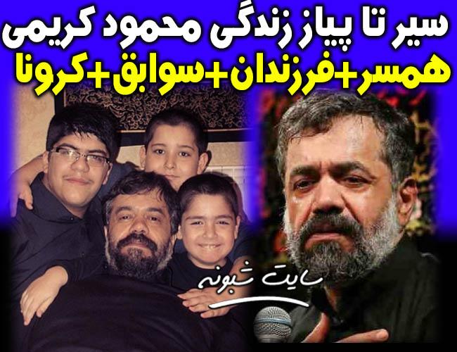 درگذشت حاج محمود کریمی مداح و همسرش + فرزندان محمود کریمی