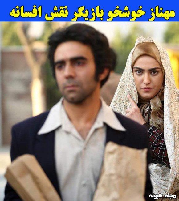 Image result for مهناز خوشخو