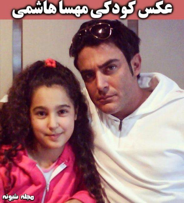 عکس کودکی مهسا هاشمی و محمدرضا گلزار