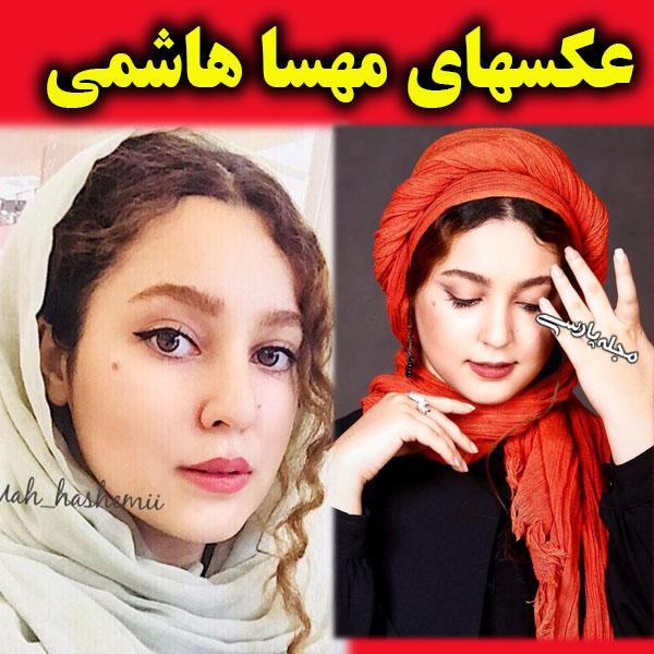 مهسا هاشمی بازیگر | بیوگرافی و عکسهای مهسا هاشمي