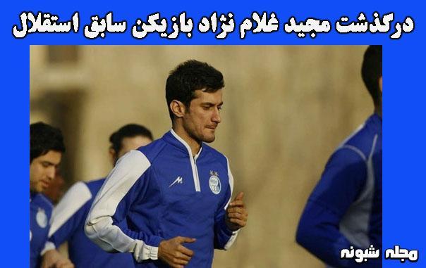 بیوگرافی مجید غلام نژاد فوتبالیست