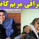 بیوگرافی مریم کاظمی بازیگر و همسرش + ماجرای بازداشت و تصاویر