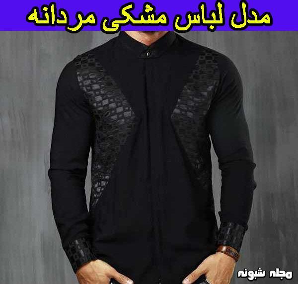 مدل لباس مشکی مردانه مجلسی