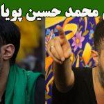 بیوگرافی محمد حسین پویانفر مداح و همسرش +عکس و نحوه مداح شدن