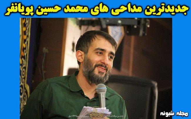 بیوگرافی محمد حسین پویانفر مداح و همسرش