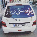 ماشین نوشته محرم امسال + نوشته تیکه دار محرم روی ماشین