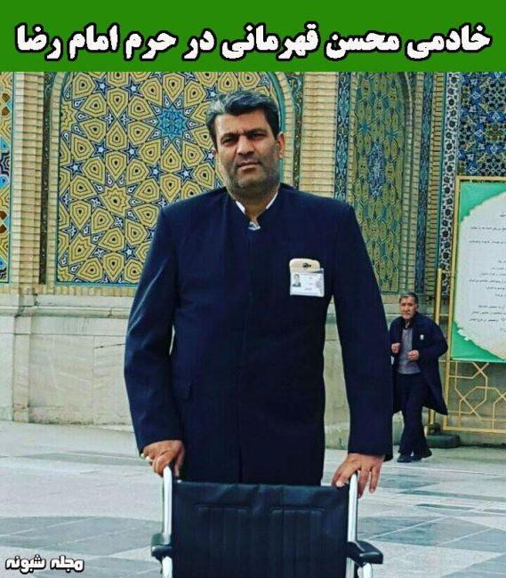 بیوگرافی محسن قهرمانی داور و همسرش