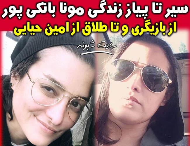 بیوگرافی مونا بانکی پور همسر اول امین حیایی مادر دارا حیایی +عکس