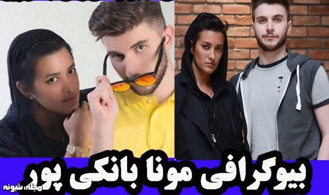 """بیوگرافی مونا بانکی پور مادر دارا حیایی و """"همسر سابق امین حیایی"""""""