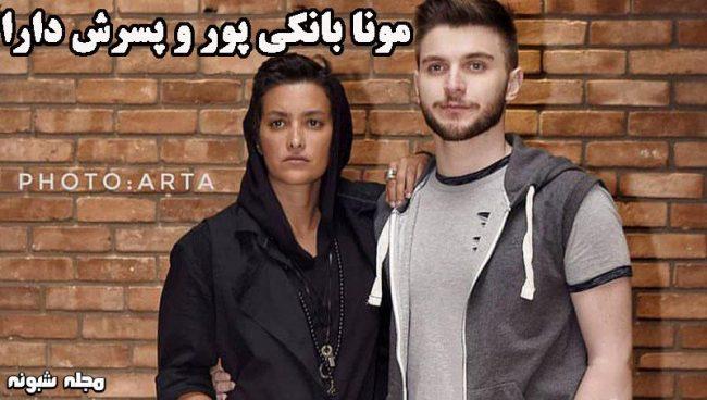 بیوگرافی و عکس های مونا بانکی پور همسر اول امین حیایی