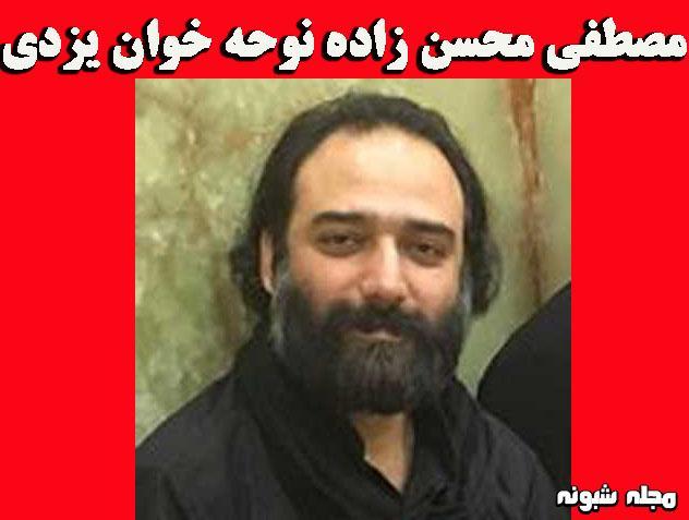 بیوگرافی مصطفی محسن زاده و همسرش
