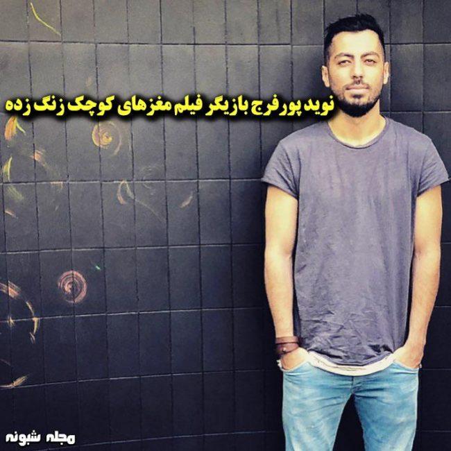 نوید پورفرج بازیگر و همسرش