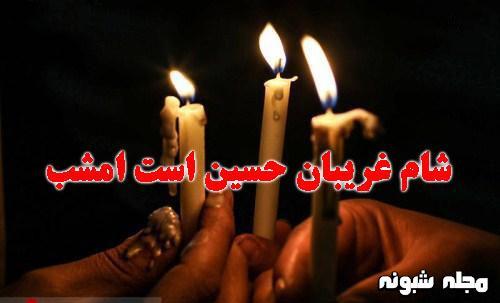 عکس نوشته شام غریبان امام حسین