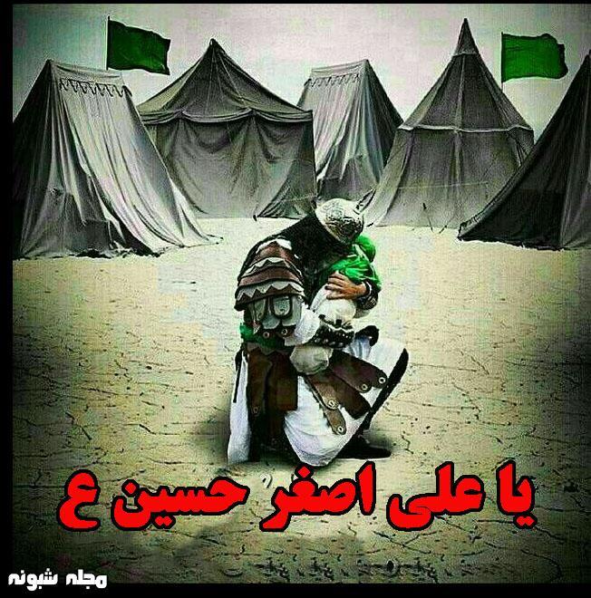 عکس پروفایل حضرت علی اصغر ع