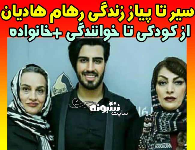 بیوگرافی رهام هادیان خواننده ماکان بند و همسر و مادرش + عکس جنجالی و ازدواج