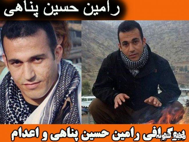بیوگرافی رامین حسین پناهی
