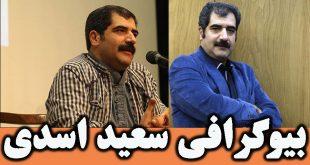 بیوگرافی سعید اسدی مدیر تئاتر شهر