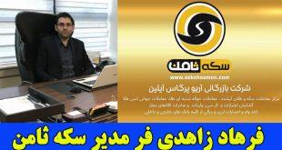 ورشکستگی موسسه ثامن