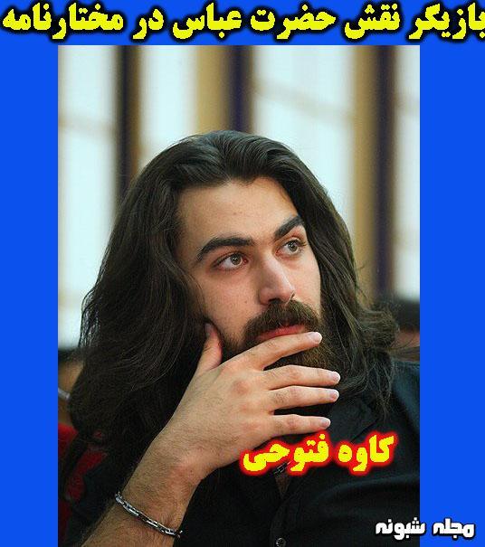 کاوه فتوحی بازیگر نقش حضرت ابوالفضل در سریال مختارنامه