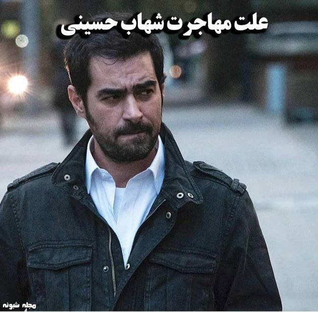 بیوگرافی شهاب حسینی و همسرش