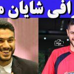 بیوگرافی شایان مصلح فوتبالیست و همسرش + ماجرای فیلم توهین به اهل سنت