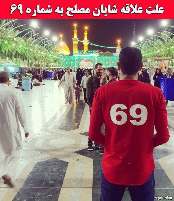 شماره 69 شایان مصلح فوتبالیست و همسرش