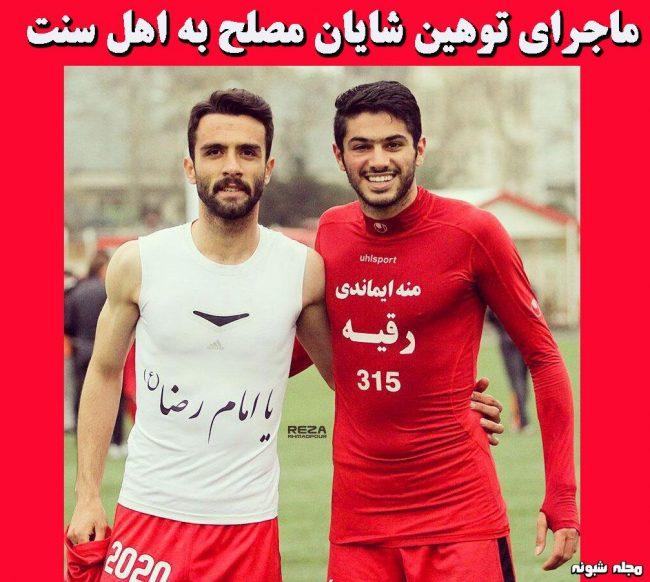 محرومیت شایان مصلح توهین شایان مصلح فوتبالیست به اهل سنت