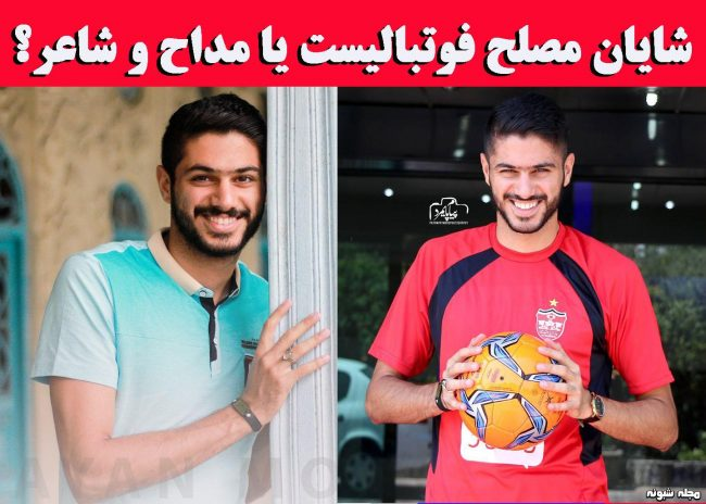شایان مصلح فوتبالیست بازیکن پرسپولیس و همسرش