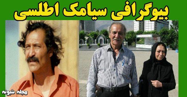 بیوگرافی سیامک اطلسی و همسرش بیوگرافی سیامک اطلسی و از قبل انقلاب تا بعد انقلاب + تصاویر