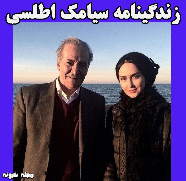 بیوگرافی سیامک اطلسی و همسرش