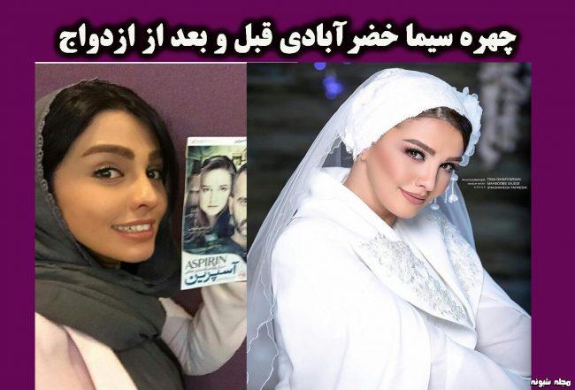 بیوگرافی سیما خضرآبادی بازیگر