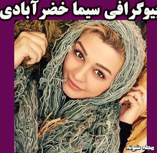 تصاویر سیما خضرآبادی بازیگر