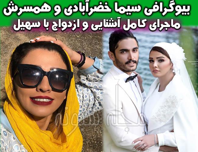بیوگرافی سیما خضرآبادی بازیگر و همسرش سهیل تیرگپ +عکس