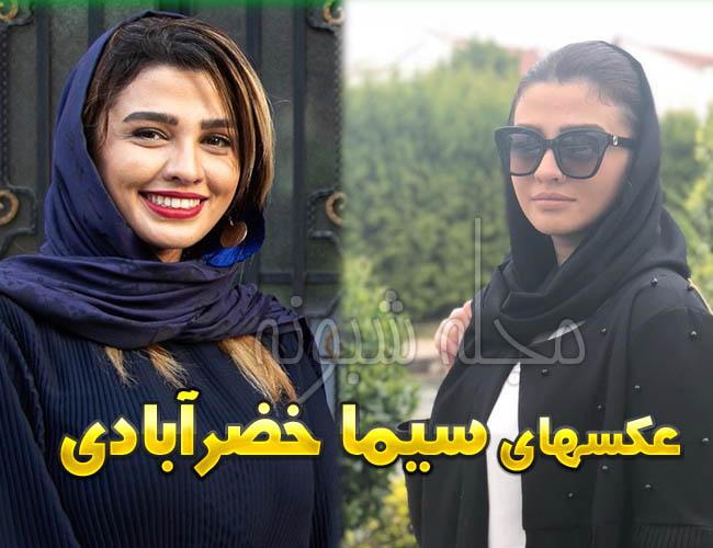 تصاویر سیما خضرآبادی بازیگر | بیوگرافی و عکس های سيما خضرآبادي