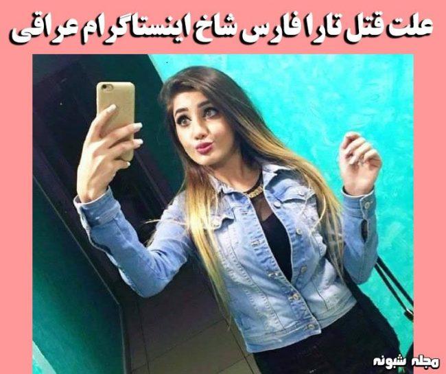 بیوگرافی تارا فارس ملکه زیبایی عراق