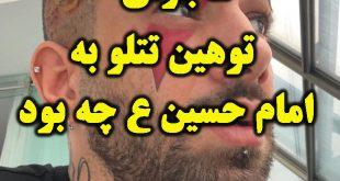 هتک حرمت تتلو به امام حسین ع و مادرشان
