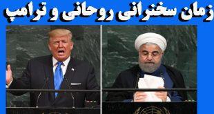 سخنرانی ترامپ و روحانی در سازمان ملل